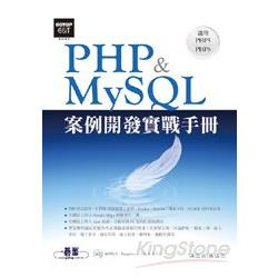 PHP & MySQL案例開發實戰手冊(適用PHP5~PHP6)
