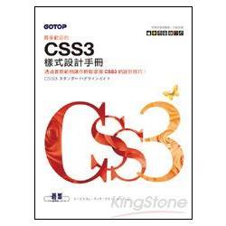 最受歡迎的CSS3樣式設計手冊 (對應多種瀏覽器 / 行動裝置)