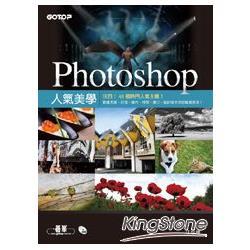 Photoshop人氣美學 /