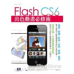 Flash CS6出色動畫必修術(基礎‧動畫‧影音‧互動‧遊戲‧網頁‧電子書與行動裝置應用設計全面來襲! 附基礎功能教學影片、範例、試用版)