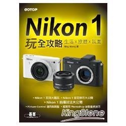 Nikon 1玩全攻略:生活x旅遊x氛圍