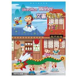 LibreOffice Writer文書探險王