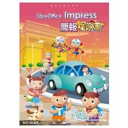 LibreOffice Impress 簡報探險王