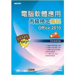 電腦軟體應用丙級檢定術科:Office2010(第二版)(附影音教學光碟)