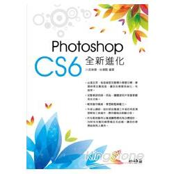 Photoshop CS6全新進化
