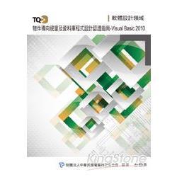 TQC+物件導向視窗及資料庫程式設計認證指南-Visual Basic 2010