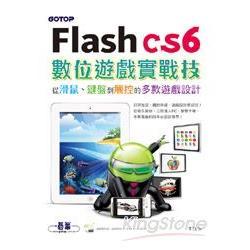 Flash CS6數位遊戲實戰技:從滑鼠、鍵盤到觸控的多款遊戲設計