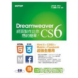 Dreamweaver CS6網頁製作比你想的簡單:Html 5 x CSS3 x Mobile x Facebook 超強全應用