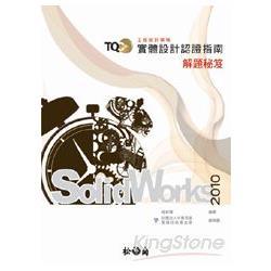 TQC+實體設計認證指南解題秘笈-SolidWorks 2010