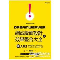 網頁設計驚嘆號!Dreamweaver網站版面設計與效果整合大全:超人氣!版面整合技巧╳CSS排版╳JavaScript