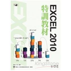 Excel 2010特訓教材 /