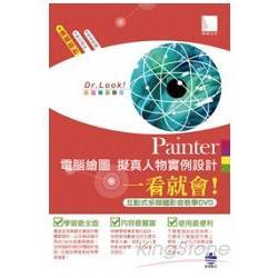 Painter電腦繪圖:擬真人物實例設計一看就會!(影音式多媒體同步教學DVD)