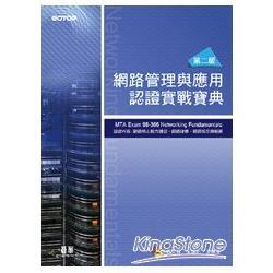 MTA Exam 98-366網路管理與應用認證實戰寶典(第二版)