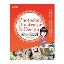 Photoshop Illustrator InDesign就是i設計 /