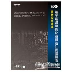 TQC+ 電子電路與數位邏輯設計認證指南(附題庫練習系統)
