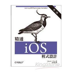 精通iOS程式設計 /