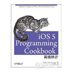 iOS 5 Programming錦囊妙計 /