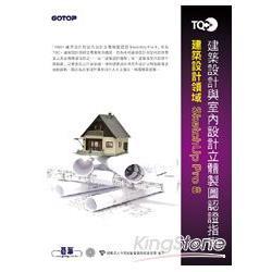 TQC+建築設計與室內設計立體製圖認證指南 SketchUp Pro 8 (附題庫練習系統)