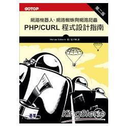 網路機器人、網路蜘蛛與網路爬蟲第二版:PHP/cURL程式設計指南