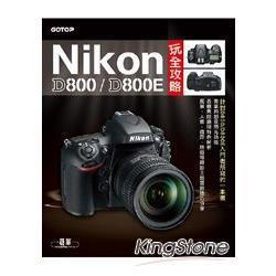 Nikon D800/D800E玩全攻略