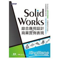 SolidWorks綜合應用設計與商業實例表現(範例適用SolidWorks 2012/2011/2010,附關鍵影音教學/範