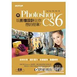 用Photoshop玩影像設計比你想的簡單 : 快快樂樂學Photoshop CS6 /
