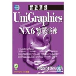 UniGraphics NX6實戰演練