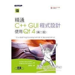 精通C++ GUI程式設計:使用Qt 4 第二版