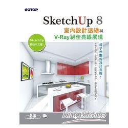 SketchUp 8室內設計速繪與V-Ray絕佳亮眼展現(最新中文版附影音教學)