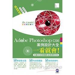 Adobe Photoshop CS6案例設計大全一看就會!(互動式多媒體影音教學DVD)