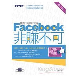 Facebook非賺不可:臉書行銷設計攻略 第二版