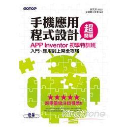 手機應用程式設計超簡單:APP Inventor初學特訓班(附關鍵影音教學/範例)