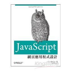 JavaScript網頁應用程式設計