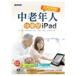 中老年人快樂學 iPad < iPad 系列 / iPhone 全適用,加贈可於電視播放的教學DVD>