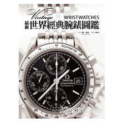 最新世界經典腕錶圖鑑