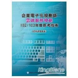 企業電子化規劃師雲端服務規劃應考指南