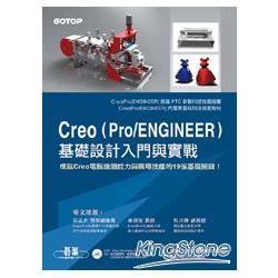 Creo (Pro/ENGINEER)基礎設計入門與實戰(原廠推薦用書 附Creo 2.0試用版)