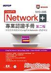 CompTIA Network N10~005 手冊 第二版