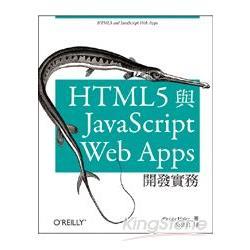 HTML5與JavaScript Web Apps開發實務