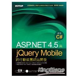 ASP.NET 4.5與jQuery Mobile跨行動裝置網站開發 : 使用C#