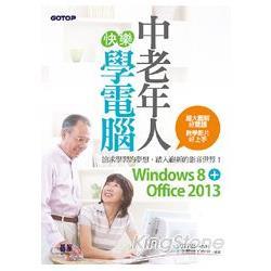 中老年人快樂學電腦 (Windows 8 + Office 2013)<超大圖解好閱讀,教學影片好上手>