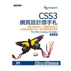 CSS3網頁設計師手札 第四版