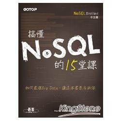 搞懂NoSQL的15堂課