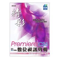 精彩 Premiere Pro CS6 數位視訊剪輯