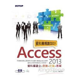 Access 2013資料庫規劃設計 : 資料庫建立x查詢x巨集x表單