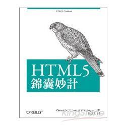 HTML5錦囊妙計