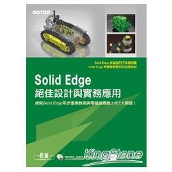Solid Edge絕佳設計與實務應用(原廠推薦用書 附關鍵影音教學.範例.Solid Edge ST5試用版)