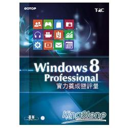 TQC Windows 8 Professional實力養成暨評量
