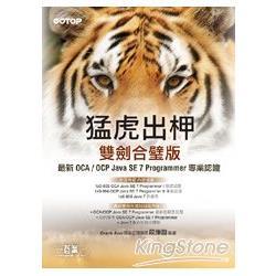猛虎出柙雙劍合璧版:最新OCA/OCP Java SE 7 Programmer專業認證