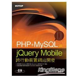 PHP+MySQL與jQuery Mobile跨行動裝置網站開發 /